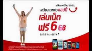 โปรดีแทค มาใช้สมาร์ทโฟนเครื่องแรกกับ happy เล่นเน็ตฟรี 6 GB