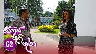 Jeevithaya Athi Thura   Episode 62 - (2019-08-07)   ITN
