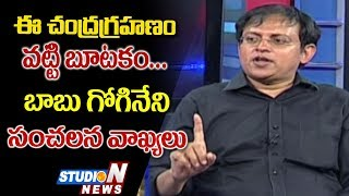 Special Discussion With Babu Gogineni On Lunar Eclipse   Part 5