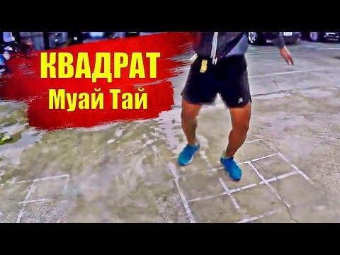 """ФУТВОРК В КВАДРАТЕ - разрабатываем ноги с Тайцами в зале """"BUAKAW""""/Muay Thai footwork """"Buakaw""""gym"""