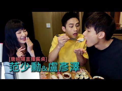 2018/04/24|唐綺陽直播餐桌|盧彥澤&范少勳