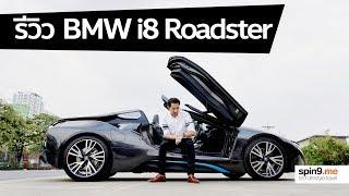 [spin9] รีวิว BMW i8 Roadster - สุดยอดรถสปอร์ตแห่งอนาคต