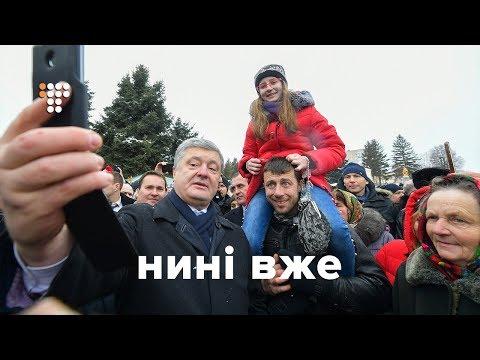 Шоу Порошенка, Зеленський та наркотики / Нині вже