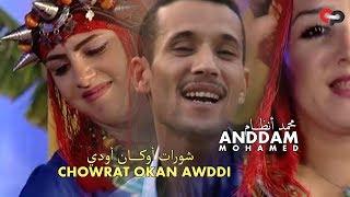 Mohamed ANDDAM   CHWRAT OKAN AWDDI