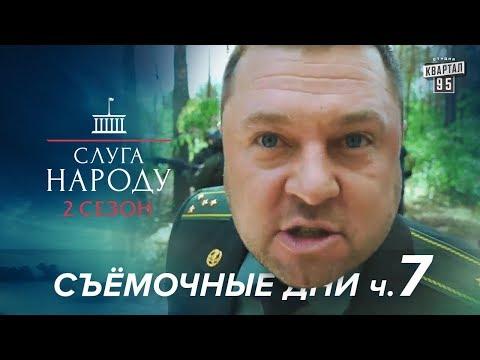 Спецназ СБУ + Спецназ МО = военный переворот   Слуга Народа 2 сезон