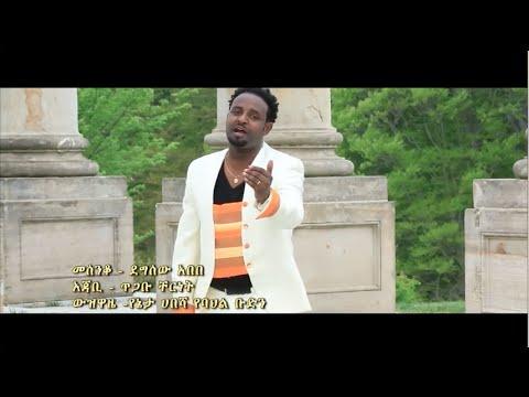Dereje Geteye  - Yamarew - the Official Music Video 2016