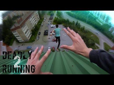 DEADLY RUNNING 2 / PARKOUR ОТ ПЕРВОГО ЛИЦА НОВОУРАЛЬСК