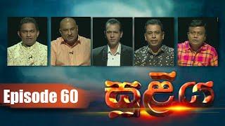 SULIYA - Episode 60 | 03 - 02- 2021 | Siyatha TV