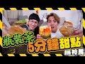【5分鐘料理】 用悅氏瓶裝茶做夏日甜點!