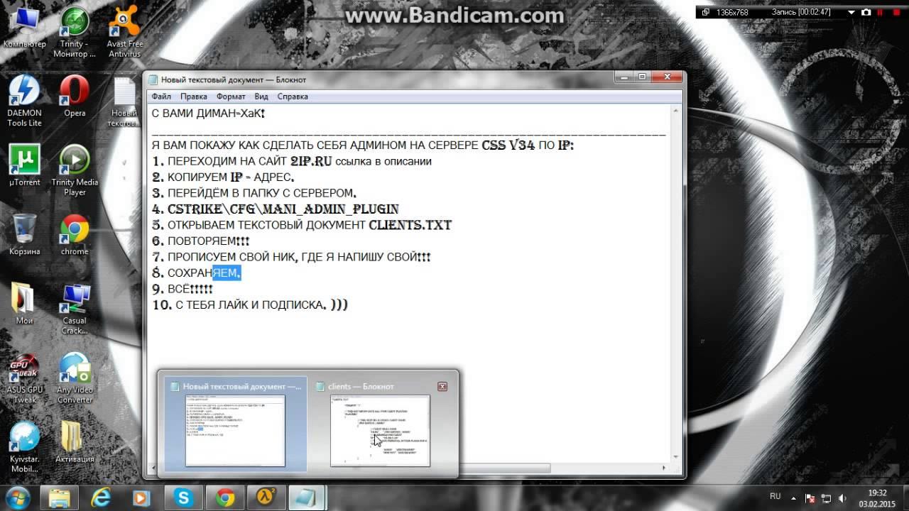 Как сделать админом в ксс на сервере 115