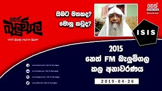 Neth Fm Balumgala  (2019-04-26)