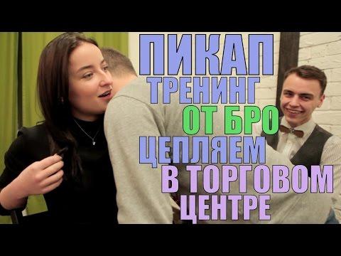 ПИКАП ТРЕНИНГ ОТ БРО: ТОРГОВЫЙ ЦЕНТР