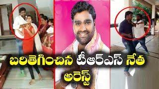 భార్యను వేధించిన టీఆర్ఎస్ నేత అరెస్ట్..! | TRS Youth Leader Srinivas Reddy Arrested