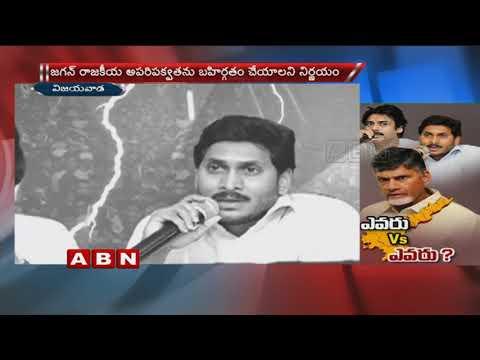 CM Chandrababu Naidu's New Political Strategy on Jana Sena Cheif Pawan kalyan and Jagan | ABN Telugu