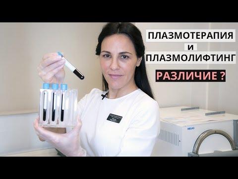 Плазмотерапия и плазмолифтинг лица | Врач косметолог Айсулу Токаева |  Здоровье