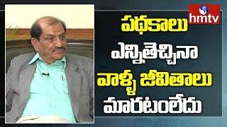 Dr.Dasari Srinivasulu IAS.Rtd about Govt. Social Welfare Schemes | hmtv
