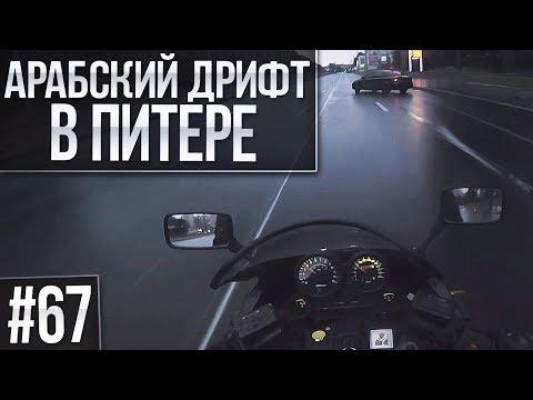 ПОКАТУШКИ #67 - АРАБСКИЙ ДРИФТ В ПИТЕРЕ!