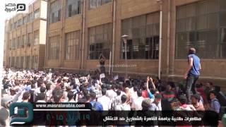 مصر العربية | مظاهرات طلابية بجامعة القاهرة بالشماريخ ضد الاعتقال