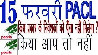 Pacl News 15 February ये वीडियो आपके लिए बहुत इम्पोर्टेन्ट है देखना न भूले