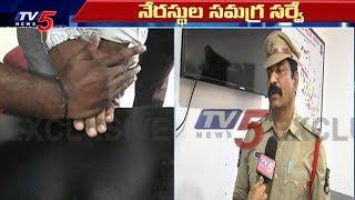 పోలీస్ శాఖ కీలక అడుగు | Telangana Police Survey of Criminals