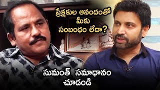Sumanth HONEST Reply about Telugu Audience | Sumanth Honest Interview | Telugu FilmNagar