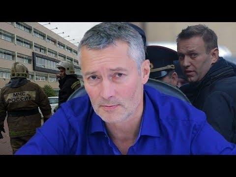 Полиция на стороне Навального. Лжеминирование. Вернуть детей. Мужской поступок.