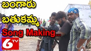 6TV Bangaru Bathukamma Song Making | Special Song On Bathukamma Festival  Exclusive