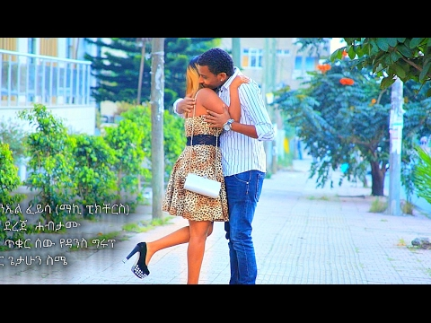 Henok Ambaye - Bemin Lamesginat |New Ethiopian Music 2017 (Official Video)
