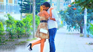 Henok Ambaye - Bemin Lamesginat | በምን ላመስግናት - New Ethiopian Music 2017 (Official Video)