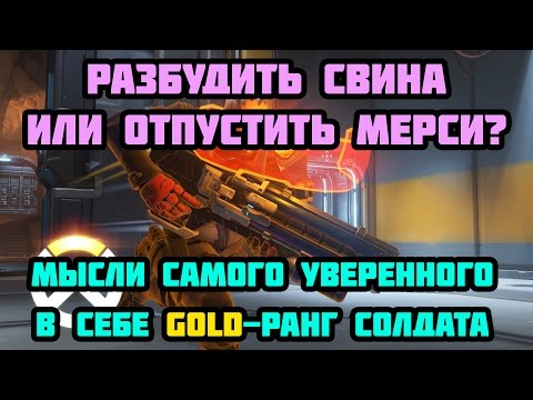 fatNfury - Самый уверенный в себе gold-ранг / анализ геймплея