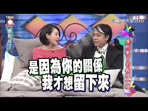 2016.01.13 康熙來了 走過康熙的最後一夜!Ⅰ