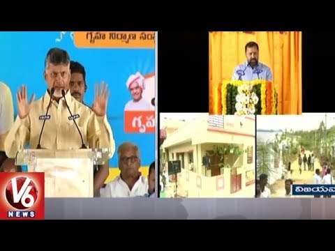 AP CM Chandrababu Naidu Speech At 3 Lakh Houses Inauguration Ceremony | Vijayawada | V6 News