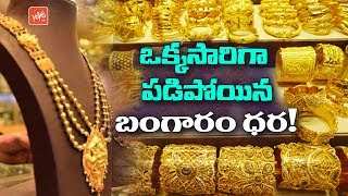 తగ్గిన బంగారం ధరలు | Gold Price Today In India | Gold Rate Decreased | Gold Price Decrease