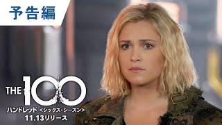 The 100/ハンドレッド シーズン5 第6話