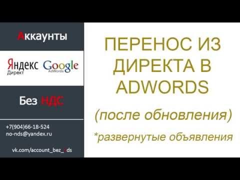 Перенос кампаний из Яндекс.Директ в Google AdWords (РАЗВЕРНУТЫЕ ОБЪЯВЛЕНИЯ)