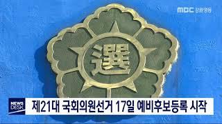 제21대 국회의원선거 17일 예비후보등록 시작