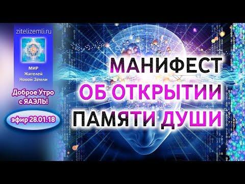 МАНИФЕСТ ОБ ОТКРЫТИИ ПАМЯТИ ДУШИ (28.01.2018)