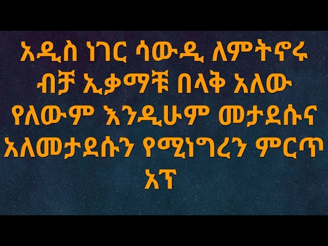 [ Must Watch ] Important Information For Ethiopians In Saudi