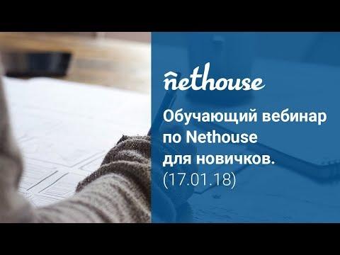 Обучающий вебинар по Nethouse для новичков от 17.01.18