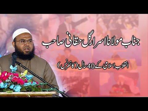جناب مولانااسرار گل حقانی صاحب ۔ انقلاب اسلامی کے 40سال (کانفرنس)