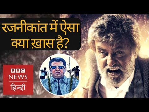 Robot 2.0 Movie: Why Rajinikanth fans treat him like God? (BBC Hindi)