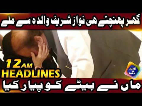 News Headlines | 12:00 AM | 20 September 2018 | Lahore Rang thumbnail
