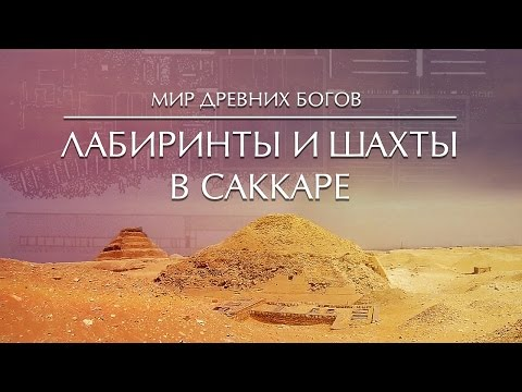 Мир Древних Богов: Лабиринты и шахты Саккары/Labyrinths & Shafts in Saqqara