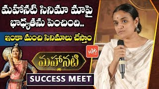 Priyanka Dutt Speech at Mahanati Success Meet | Keerthi Suresh | Vijay Devarakonda