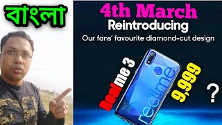 Realme 3 bangla | OFFICIAL FIRST LOOK I PRICE & LAUNCH |