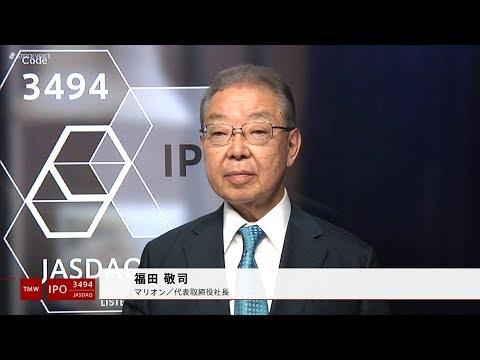 マリオン[3494]JASDAQ IPO