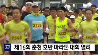 춘천 호반 마라톤 대회 열려