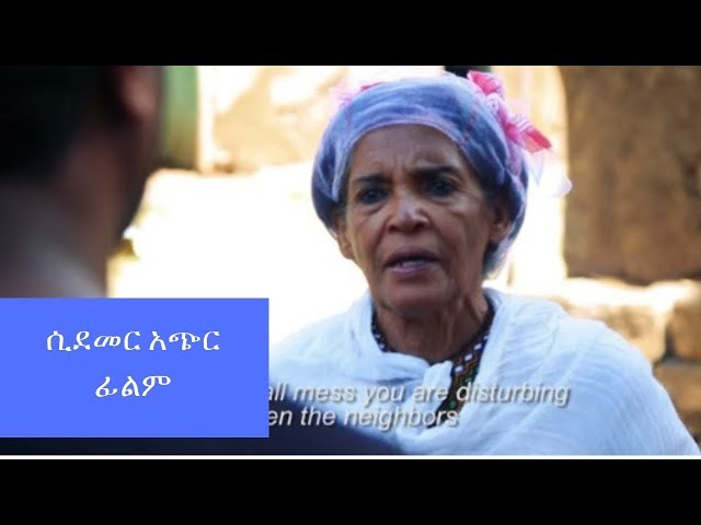 Sidemer Short Ethiopian Movie
