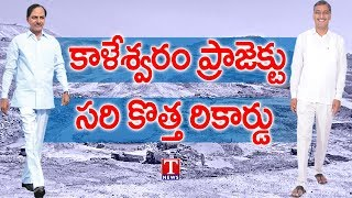 Kaleshwaram Project Creating Records in Concrete Works | Harish Rao | Telangana  live Telugu