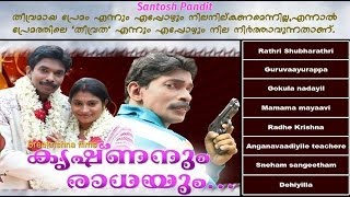 Krishnanum Radhayum - Non Stop | Malayalam Movie Songs | Krishnanum Radhayum (2011)